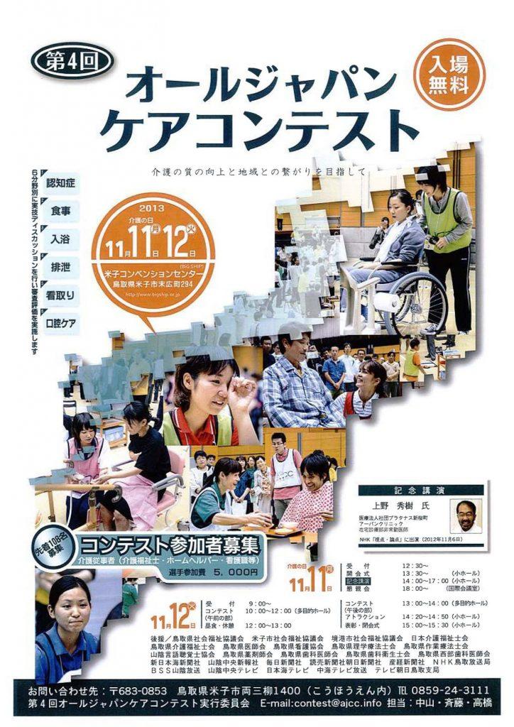 第4回オールジャパンケアコンテスト