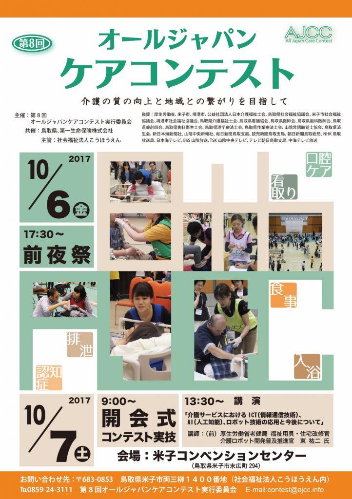 第8回オールジャパンケアコンテスト
